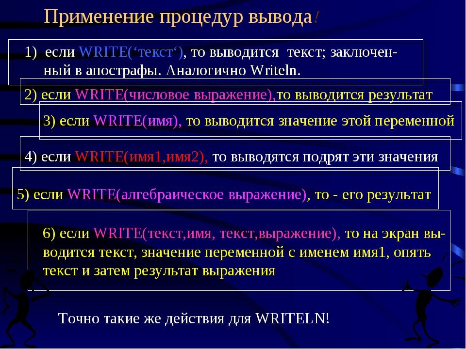 Применение процедур вывода! 1) если WRITE('текст'), то выводится текст; заклю...