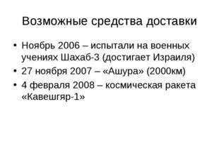 Возможные средства доставки Ноябрь 2006 – испытали на военных учениях Шахаб-3