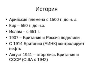 История Арийские племена с 1500 г. до н. э. Кир – 550 г. до н.э. Ислам – с 65