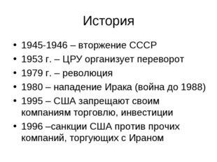 История 1945-1946 – вторжение СССР 1953 г. – ЦРУ организует переворот 1979 г.