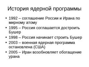 История ядерной программы 1992 – соглашение России и Ирана по мирному атому 1