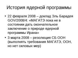 История ядерной программы 22 февраля 2008 – доклад Эль Барадея GOV/2008/4: «М