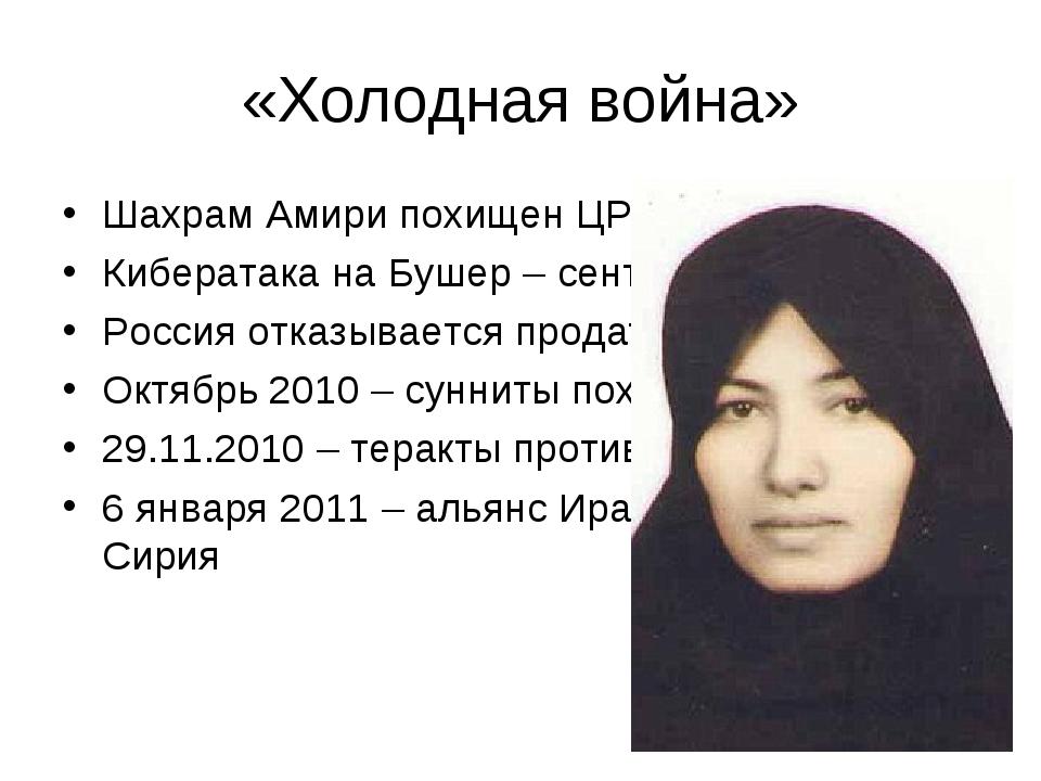 «Холодная война» Шахрам Амири похищен ЦРУ в 2009 Кибератака на Бушер – сентяб...