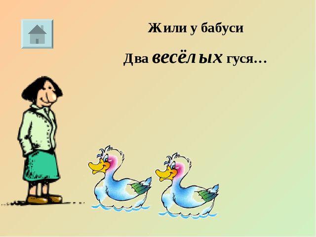 Жили у бабуси Два весёлых гуся…