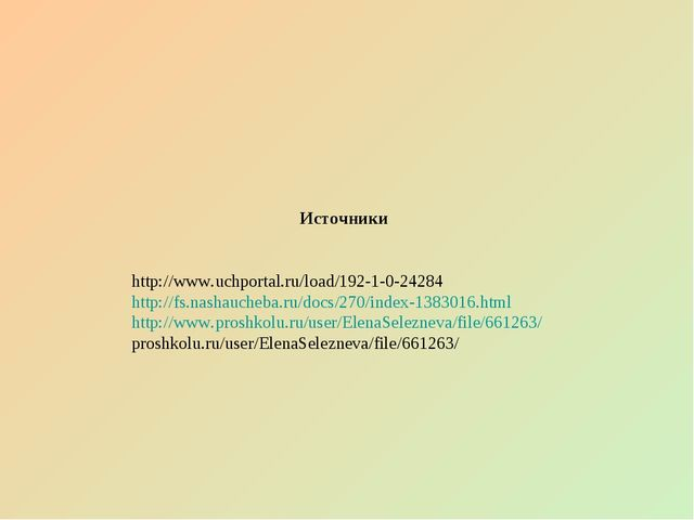 Источники http://www.uchportal.ru/load/192-1-0-24284 http://fs.nashaucheba.r...