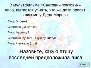 В мультфильме «Снеговик-почтовик» лиса, пытается узнать, что же дети просят в