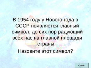 В 1954 году у Нового года в СССР появляется главный символ, до сих пор радующ