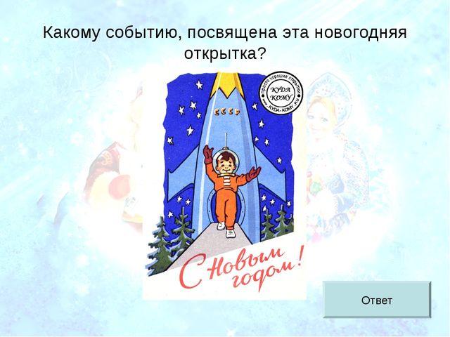 Какому событию, посвящена эта новогодняя открытка? Ответ