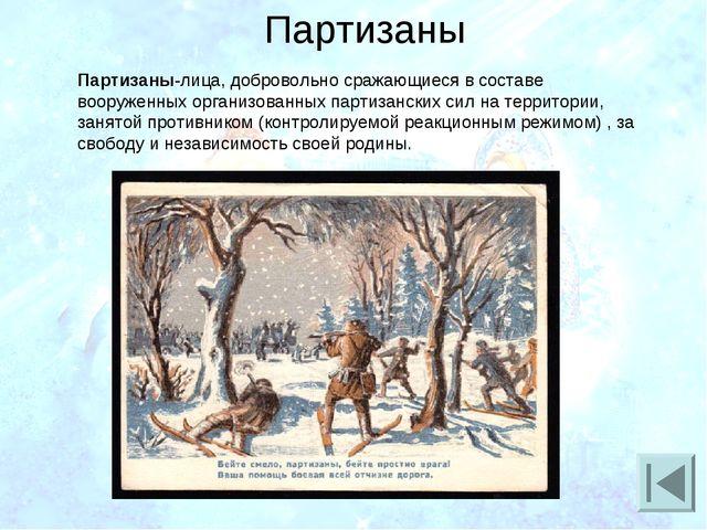 Партизаны Партизаны-лица, добровольно сражающиеся в составе вооруженныхорган...