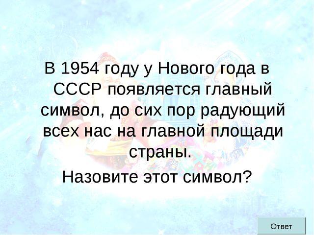 В 1954 году у Нового года в СССР появляется главный символ, до сих пор радующ...