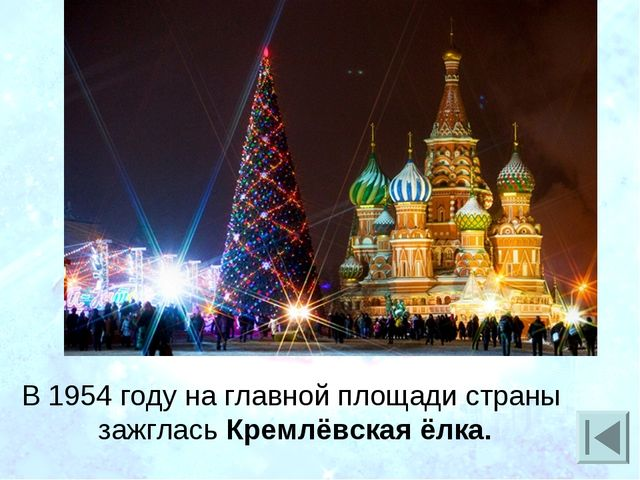 В 1954 году на главной площади страны зажглась Кремлёвская ёлка.