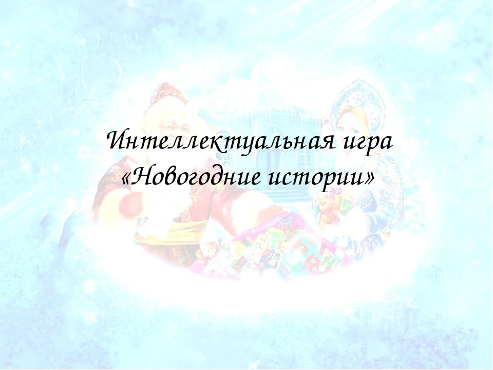 Интеллектуальная игра «Новогодние истории»