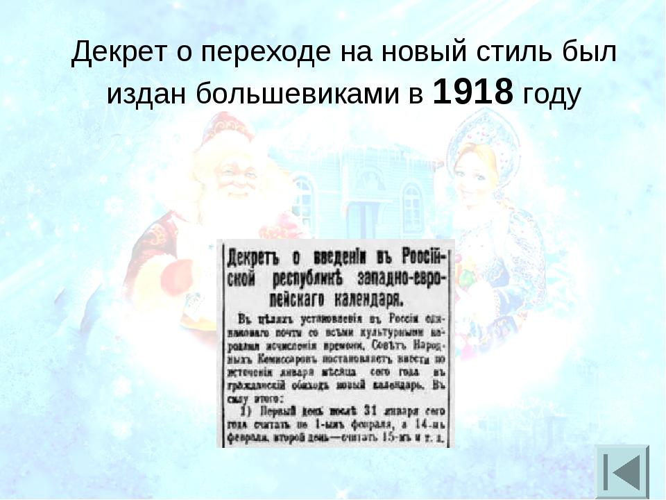 Декрет о переходе на новый стиль был издан большевиками в 1918 году