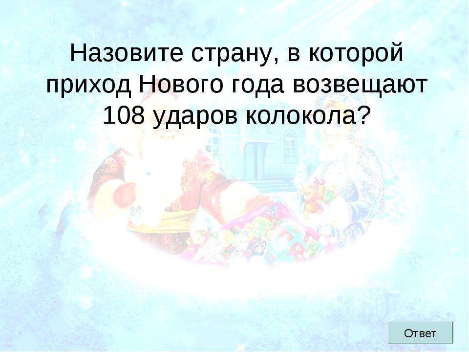 Назовите страну, в которой приход Нового года возвещают 108 ударов колокола?...