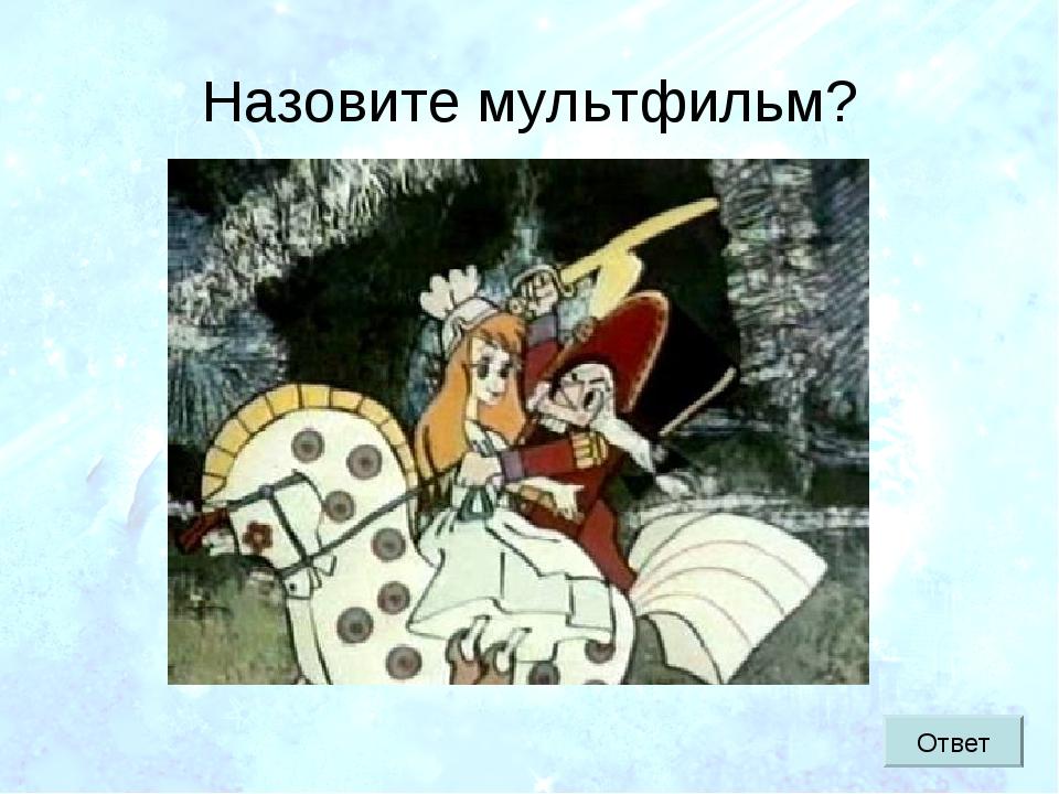 Назовите мультфильм? Ответ