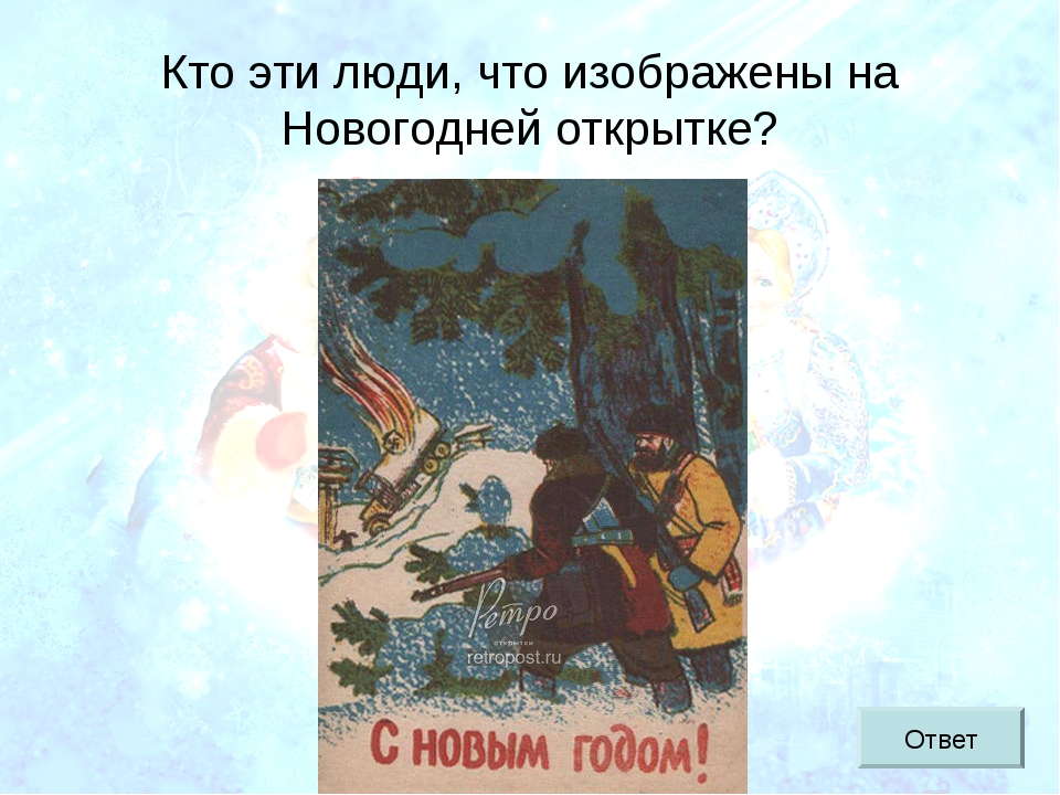 Кого или что изображают на открытке