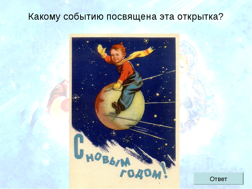 Какому событию посвящена эта открытка? Ответ