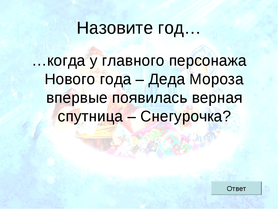 Ответ Назовите год… …когда у главного персонажа Нового года – Деда Мороза впе...