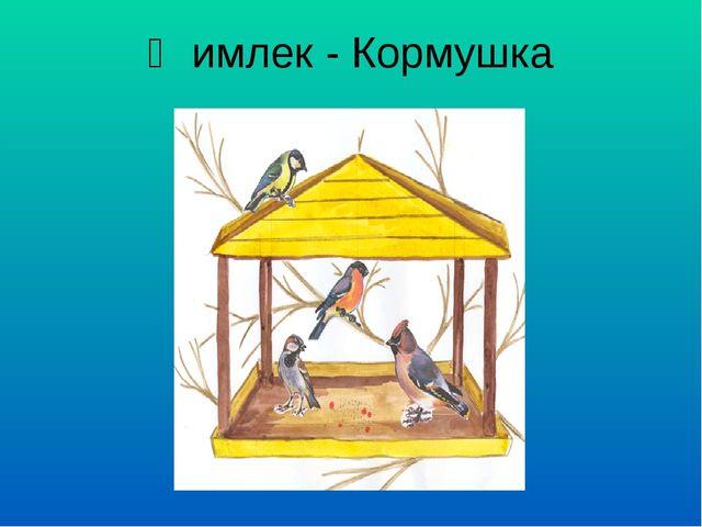 Җимлек - Кормушка