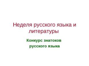 Неделя русского языка и литературы Конкурс знатоков русского языка
