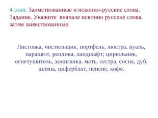 4 этап. Заимствованные и исконно-русские слова. Задание. Укажите вначале иск
