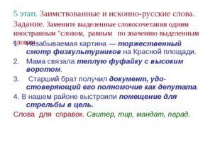5 этап. Заимствованные и исконно-русские слова. Задание. Замените выделенные