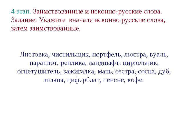 4 этап. Заимствованные и исконно-русские слова. Задание. Укажите вначале иск...
