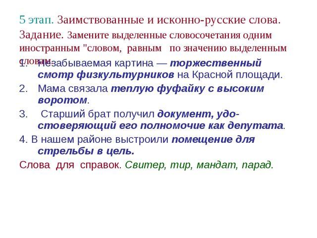 5 этап. Заимствованные и исконно-русские слова. Задание. Замените выделенные...
