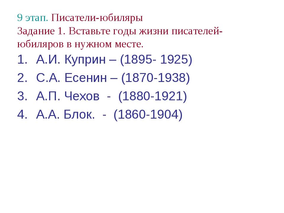 9 этап. Писатели-юбиляры Задание 1. Вставьте годы жизни писателей-юбиляров в...