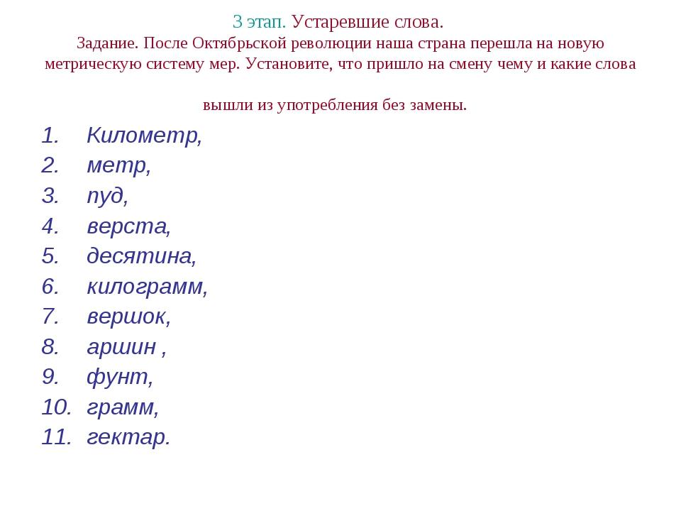 3 этап. Устаревшие слова. Задание. После Октябрьской революции наша страна пе...