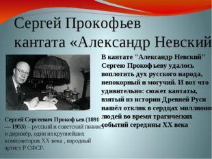 """В кантате """"Александр Невский"""" Сергею Прокофьеву удалось воплотить дух русског"""
