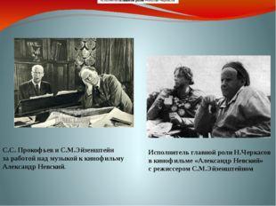 С.С. Прокофьев и С.М.Эйзенштейн за работой над музыкой к кинофильму Александр