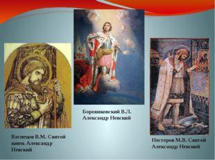 Васнецов В.М. Святой князь Александр Невский Нестеров М.В. Святой Александр Н