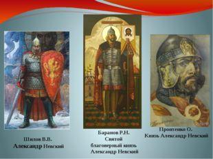 Шилов В.В. Александр Невский Баранов Р.Н. Святой благоверный князь Александр