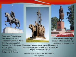 Монумент князю Александру Невскому и русской дружине (Псков) был открыт на го