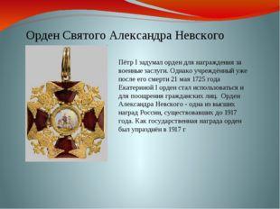 Орден Святого Александра Невского Пётр I задумал орден для награждения за вое