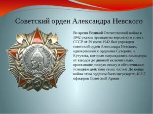 Во время Великой Отечественной войны в 1942 указом президиума верховного сове