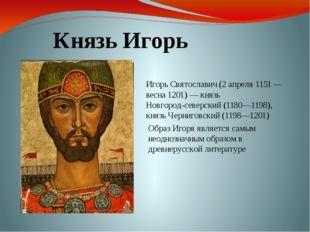 Князь Игорь Игорь Святославич(2апреля1151— весна1201)— князьНовгород-с