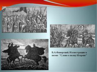 """В.А.Фаворский. Иллюстрации к поэме """"Слово о полку Игореве"""""""