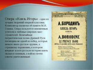 Опера «Князь Игорь» - одно из лучших творений оперной классики. Композитор по
