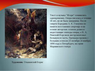 """Текст и музыка """"Игоря"""" сочинялись одновременно. Опера писалась в течение 18 л"""