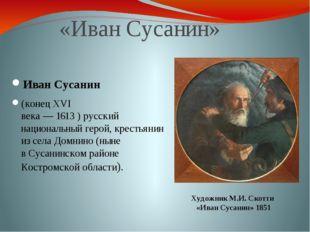 «Иван Сусанин» Иван Сусанин (конец XVI века—1613 )русский национальныйг