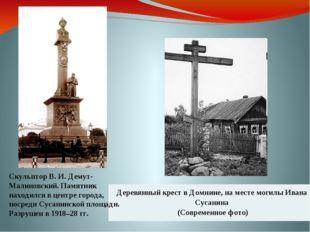 Скульптор В. И. Демут-Малиновский. Памятник находился в центре города, посред