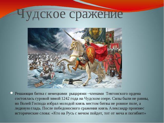 Чудское сражение Решающая битва с немецкими рыцарями –членами Тевтонского орд...