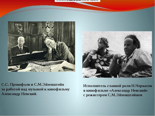 С.С. Прокофьев и С.М.Эйзенштейн за работой над музыкой к кинофильму Александр...