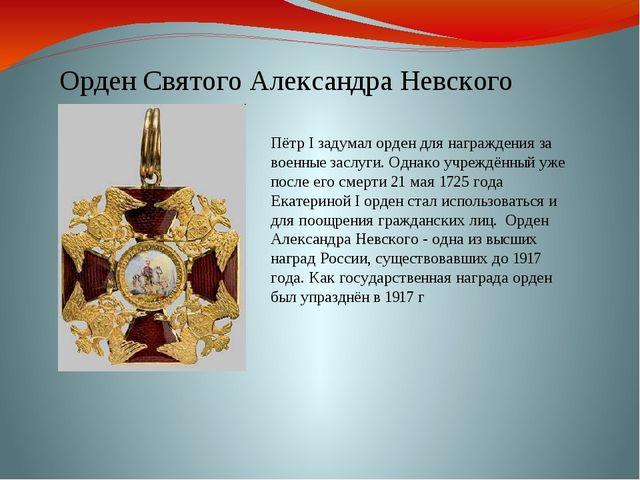 Орден Святого Александра Невского Пётр I задумал орден для награждения за вое...
