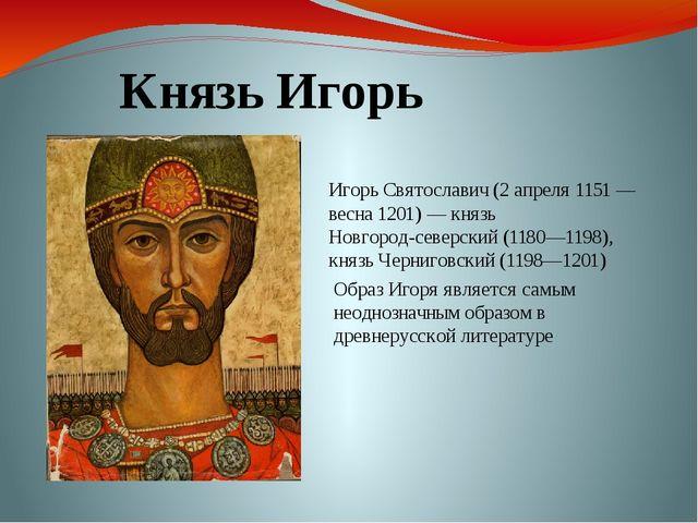 Князь Игорь Игорь Святославич(2апреля1151— весна1201)— князьНовгород-с...