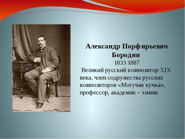 Александр Порфирьевич Бородин 1833 1887 Великий русский композитор XIX века,...