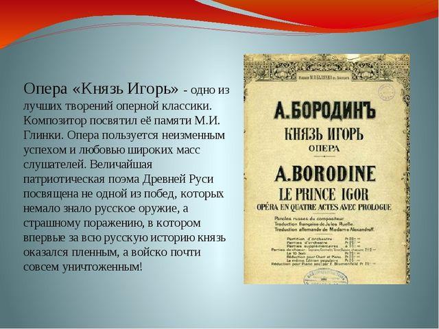 Опера «Князь Игорь» - одно из лучших творений оперной классики. Композитор по...