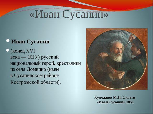 «Иван Сусанин» Иван Сусанин (конец XVI века—1613 )русский национальныйг...